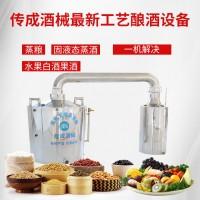 宁波不锈钢酿酒设备 联体式酿酒设备 水果酿酒设备