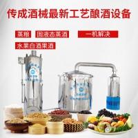 宁波酿酒设备 煤柴加热酿酒设备 煤柴酿酒设备