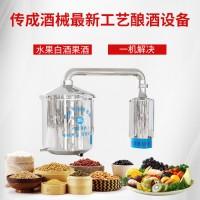 水果酒专用酿酒设备 水果专用加热设备 果酒酿酒设备