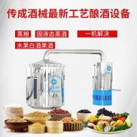 传成小型酿酒设备 液态酿酒设备 不锈钢酿酒设备