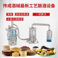 移动式酿酒设备 移动式加热设备 不锈钢酿酒设备