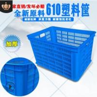 供应610筐 7格筐 塑料周转筐 塑料筐 周转筐