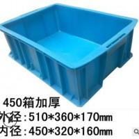 供应全新料450加厚箱 宁波塑料周转箱 塑料箱 周转箱塑料