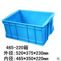 供应465箱 塑料周转箱 塑料箱 周转箱塑料 塑胶箱 胶箱