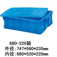 塑料箱可配盖周转箱 塑料周转箱 塑料箱 加厚箱 密封箱