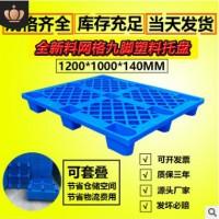供应1210轻型网格九脚塑料托盘 塑料栈板 塑料卡板