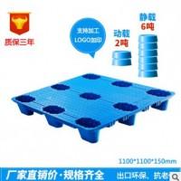 供应塑料九脚搬运塑胶卡板托盘物流塑料板托盘定制