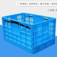 600-340折叠筐 塑料周转箱筐 折叠式收纳筐