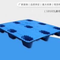 塑料托盘 1010吹塑九脚 塑料托盘垫仓板防潮卡板胶货物