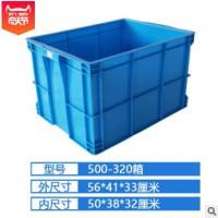 500-320塑料收纳箱五金配件胶箱食品级周转箱加厚带盖子
