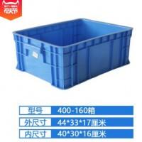 塑料胶箱400-160食品级周转箱五金工具箱带盖物流收纳箱