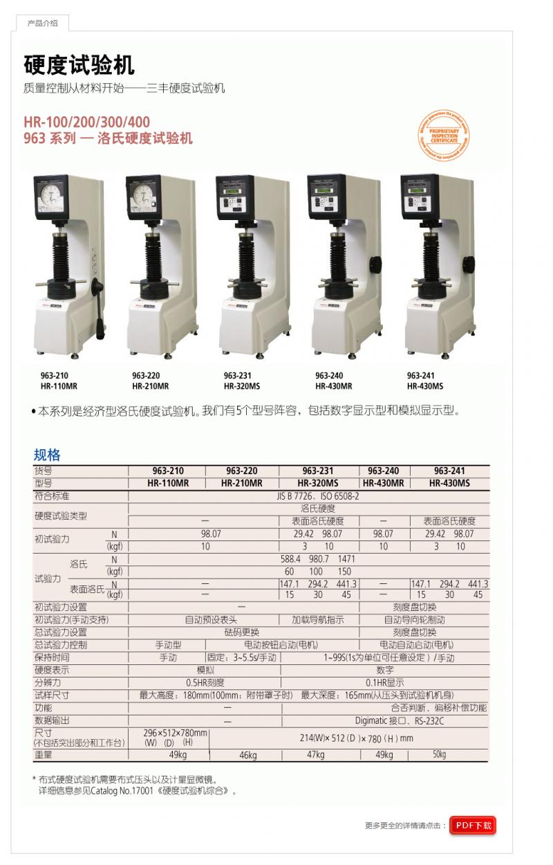HR-200经济型模拟洛氏硬度试验机 - 硬度试验机 - 量仪信息 - 三丰Mitutoyo精密量仪