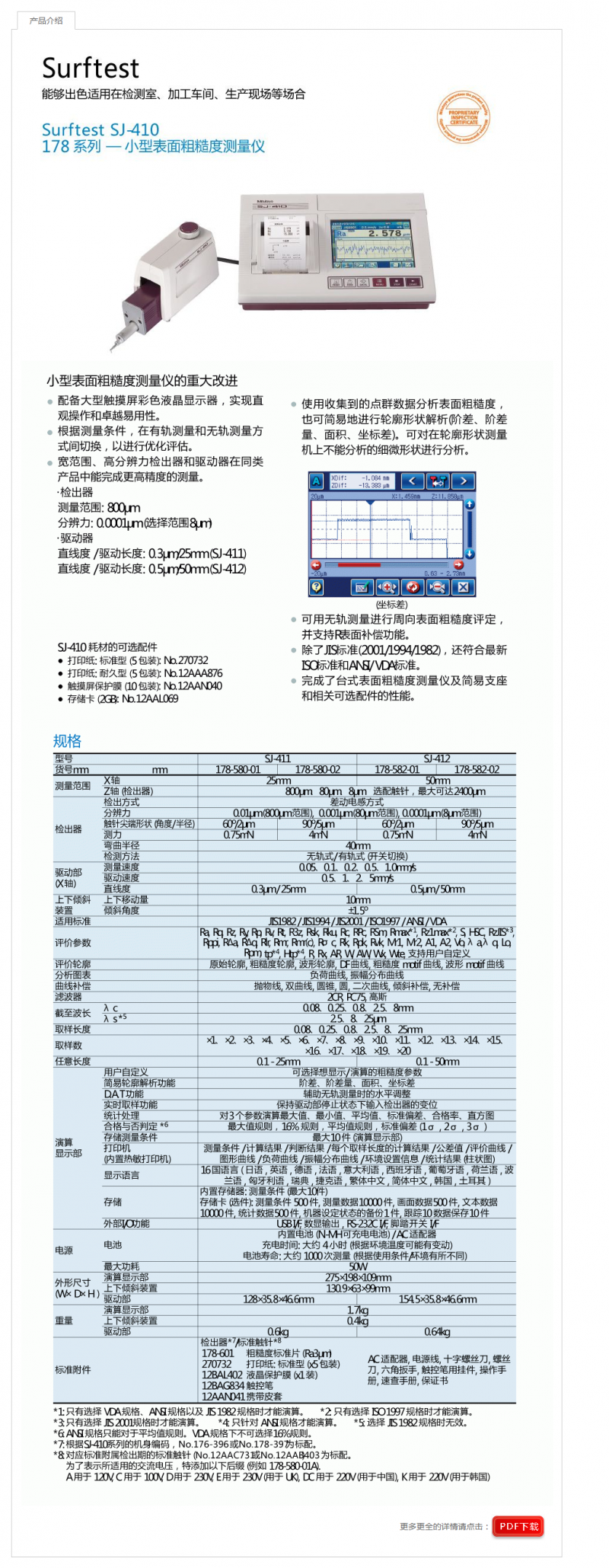 SJ-410 小型表面粗糙度测量仪 - 表面粗糙度测量仪 - 量仪信息 - 三丰Mitutoyo精密
