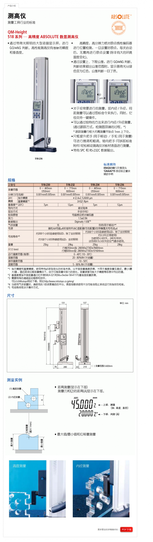 QM-Height高精度ABSOLUTE数显测高仪 - 小量具 - 量仪信息 - 三丰Mitutoy
