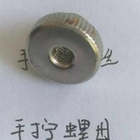 非标手拧螺母