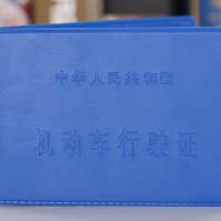 武汉军运会仿皮驾驶证套汽车机动车行驶证套行驶证本定制