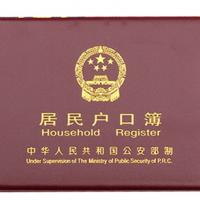 厂家现货全国通用居民户口簿保护套户口本半插页皮套