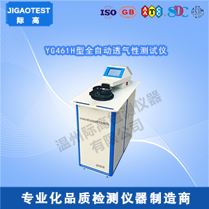 YG461H型全自动透气性测试仪