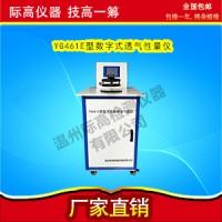 织物透气性能测试仪 滤布透气量仪 无纺布透气仪厂家