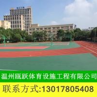 瓯跃体育 体育塑胶跑道 幼儿园塑胶地面 篮球场塑胶地面