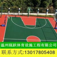 瓯跃体育 篮球场塑胶地面 体育塑胶跑道 幼儿园塑胶地面