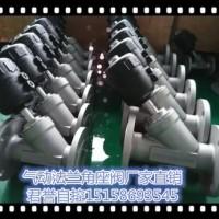 DN80角座阀 塑料角座阀 法兰角座阀 气动角座阀