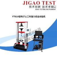 YT010型电子土工布强力综合试验机(GB/T15788)