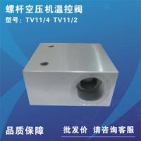 空压机温度模块TV1温控阀TV11/4