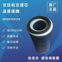 螺杆空压机空滤芯56003153318空气过滤芯空气格