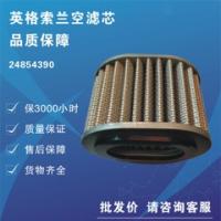螺杆空压机空气格24854390空滤芯空气过滤芯