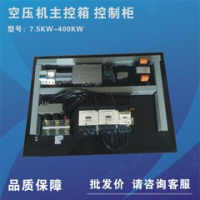 螺杆空压机主控器箱控制柜7.5KW到300KW可以定制