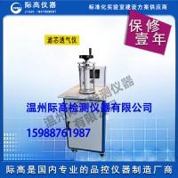 滤芯透气量仪 试验设备首选,来电咨询