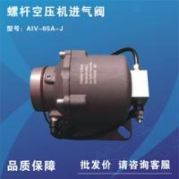 空压机进气阀进气总成AIV-65J星AIV-65K