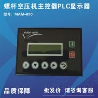螺杆空压机主控器PLC电脑板显示器MAM-890