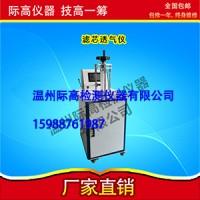 滤芯透气量仪 可承接各类滤芯透气性测试工装需求