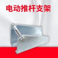 电动推杆配套支架消防推杆支架线性执行器支架微型推杆配件