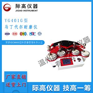 YG401G型�R丁代��耐磨�x3