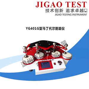 YG401G型�R丁代��耐磨�x4