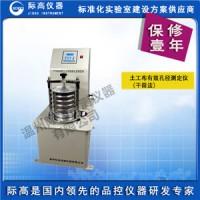 中国温州际高检测仪器有限公司孔径测定仪