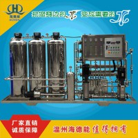 海德能0.75吨750L全自二级反渗透纯化水设备,两级反渗透