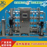 温州海德能时产3吨二级反渗透纯化水机,纯化水设备,水处理设备