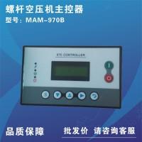 螺杆空压机PLC主控器电脑板MAM-970AMAM970B