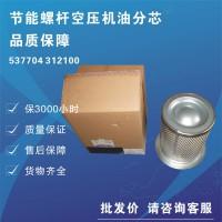 节能螺杆空压机油分芯537704312100油气分离器芯55