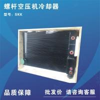 开山阿特拉斯螺杆空压机冷却器风冷冷却器