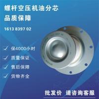 阿特拉斯螺杆空压机油分芯1613839702油细分离器芯