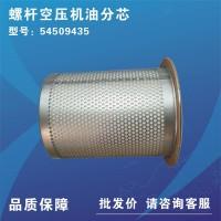 英索索兰螺杆空压机油分芯54509435油气分离器芯