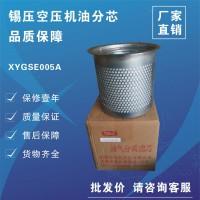 锡压空压机油分芯XYGSE005A无锡空压机22KW30KW