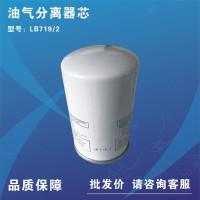 螺杆空压机油分芯LB719/2螺杆空压机油气分离器芯