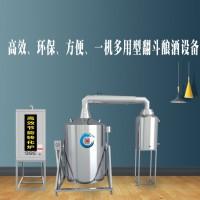 翻斗5.0酿酒设备