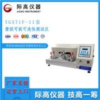 YG571F-II型壁纸可拭可洗性测试仪 温州际高厂家 优